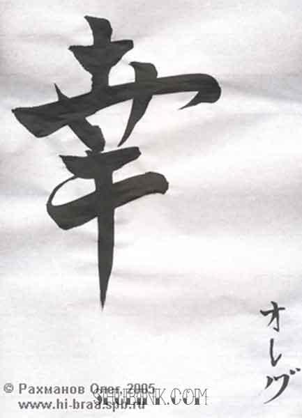 фото тату китайский знак счастье сегодняшний день серый