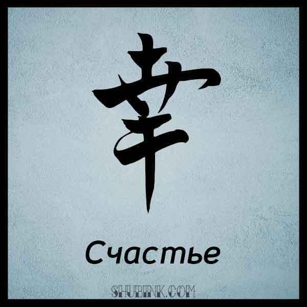 фото тату китайский знак счастье перечне актуальных материалов