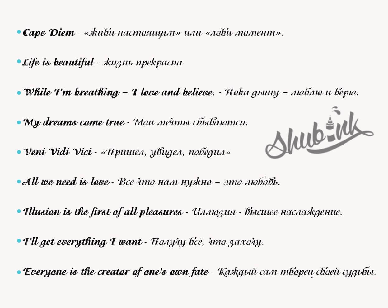 Сапфировую свадьбу, татуировка надпись с переводом картинки
